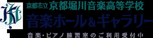京都堀川音楽高等学校 音楽ホール & ギャラリー(堀川御池ギャラリー)