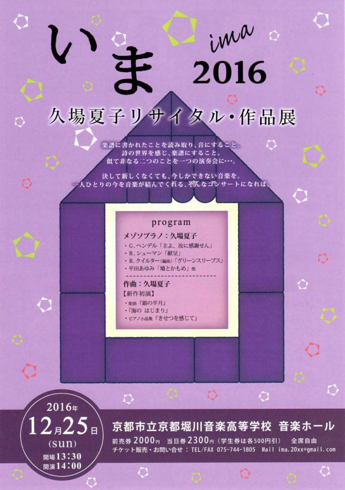 hall_20161225