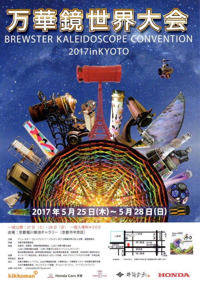 万華鏡世界大会のチラシ表面画像