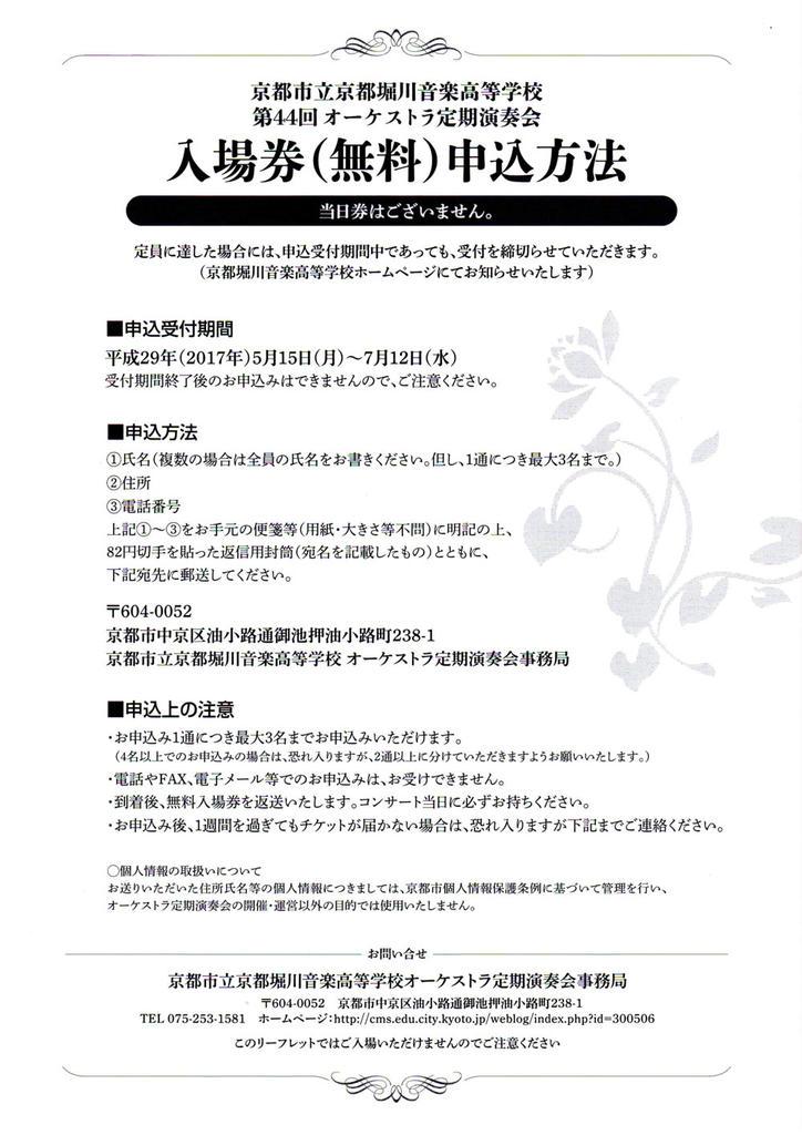 京都堀川音楽高校 第44回 オーケストラ定期演奏会 のチラシ裏面画像