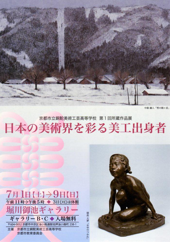 日本の美術界を彩る美工出身者 のチラシ表面画像