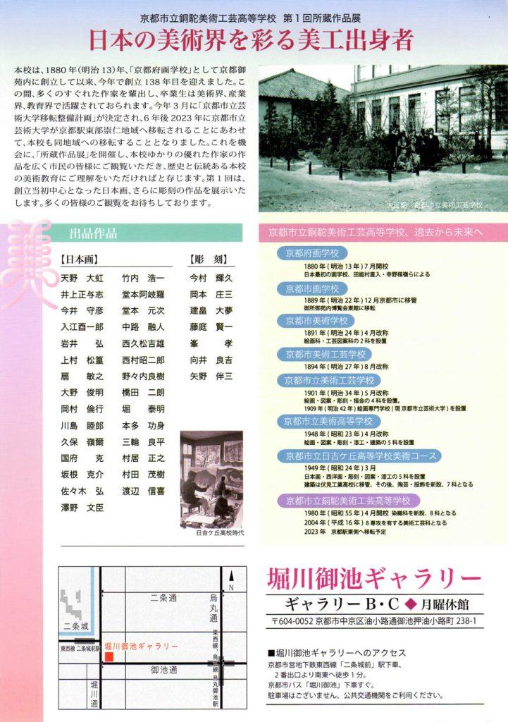 日本の美術界を彩る美工出身者 のチラシ裏面画像