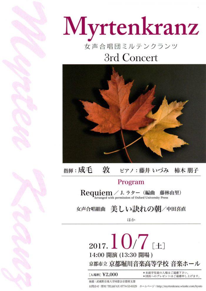 女声合唱団ミルテンクランツ3rdコンサートのチラシ表面画像