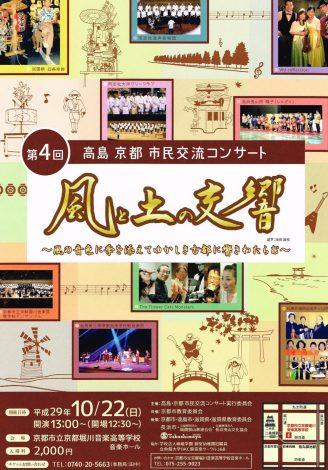 高島・京都 市民交流コンサート 風邪と土の交響 チラシ画像
