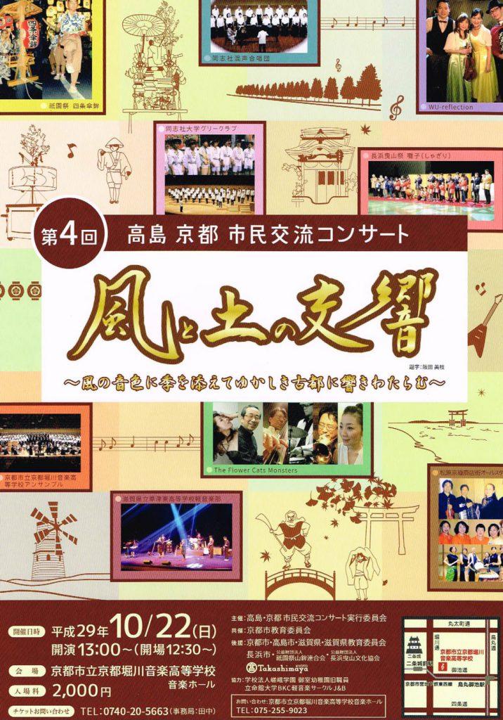 第4回 高島 京都 市民交流コンサート 風と土の交響