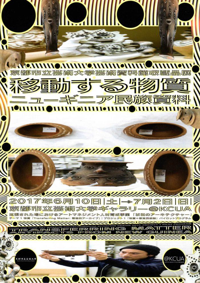 京都市立芸術大学芸術資料館収蔵品展のチラシ表面画像