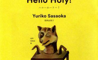 笹岡由梨子「Hello Holy!」のチラシ表紙画像