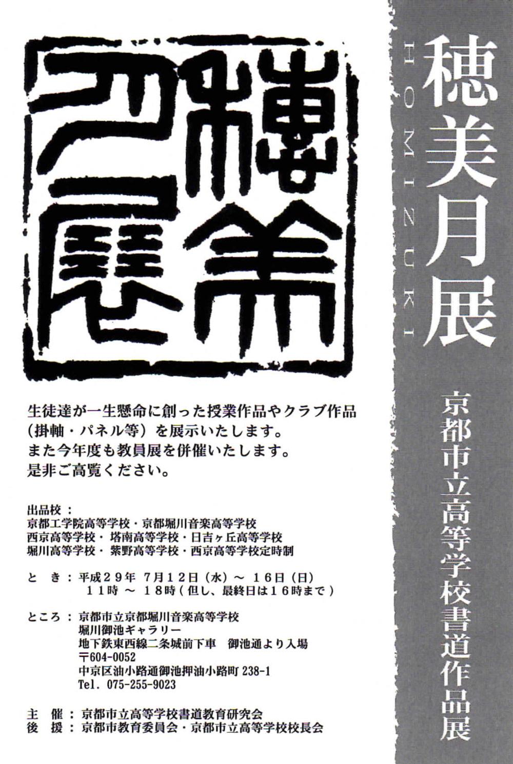 穂美月展 京都市立高等学校書道作品展のチラシ画像