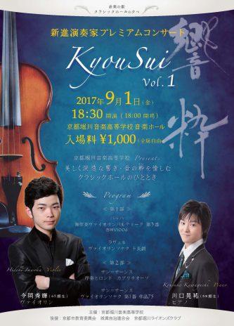 新進演奏家プレミアムコンサートKyouSui響粋 のチラシ表面画像