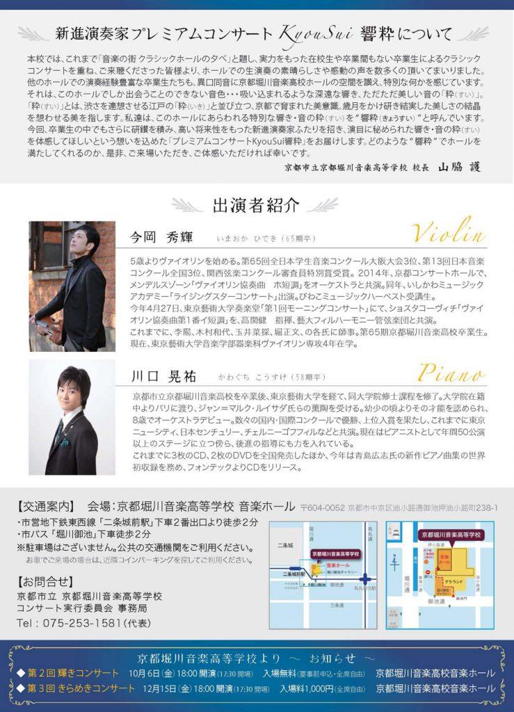 新進演奏家プレミアムコンサートKyouSui響粋 のチラシ裏面画像