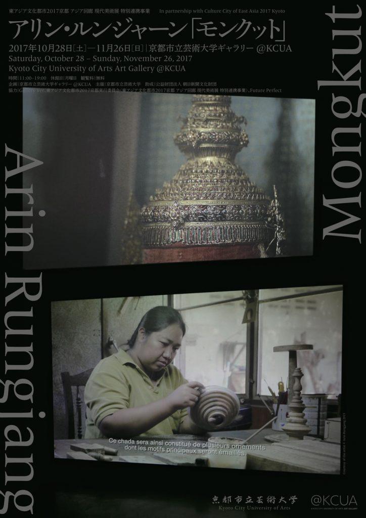 アリン・ルンジャーン「モンクット」のチラシ表面画像