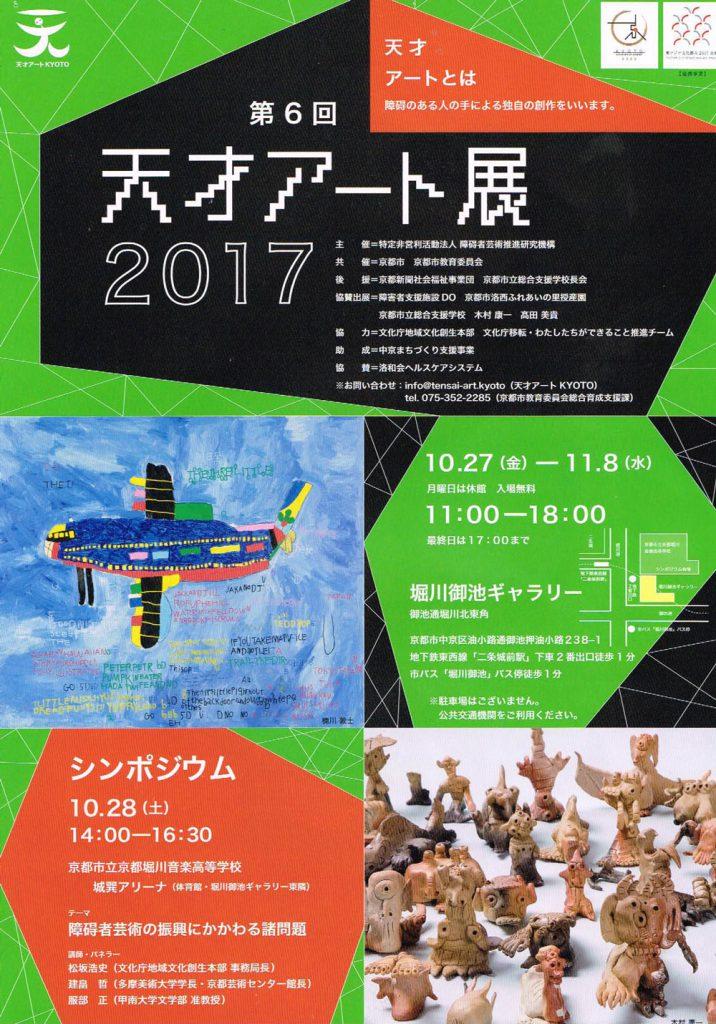第6回 天才アート展2017のチラシ表面画像