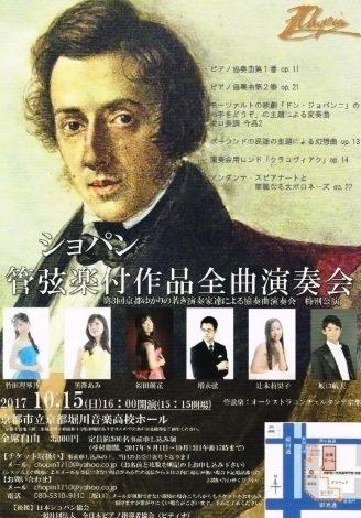 ショパン管弦楽付作品全曲演奏会 のチラシ表面画像