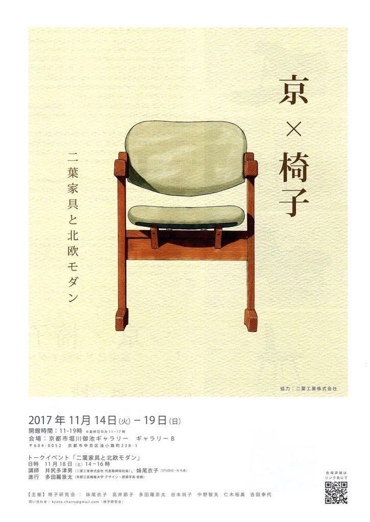 京×椅子チラシ表面画像