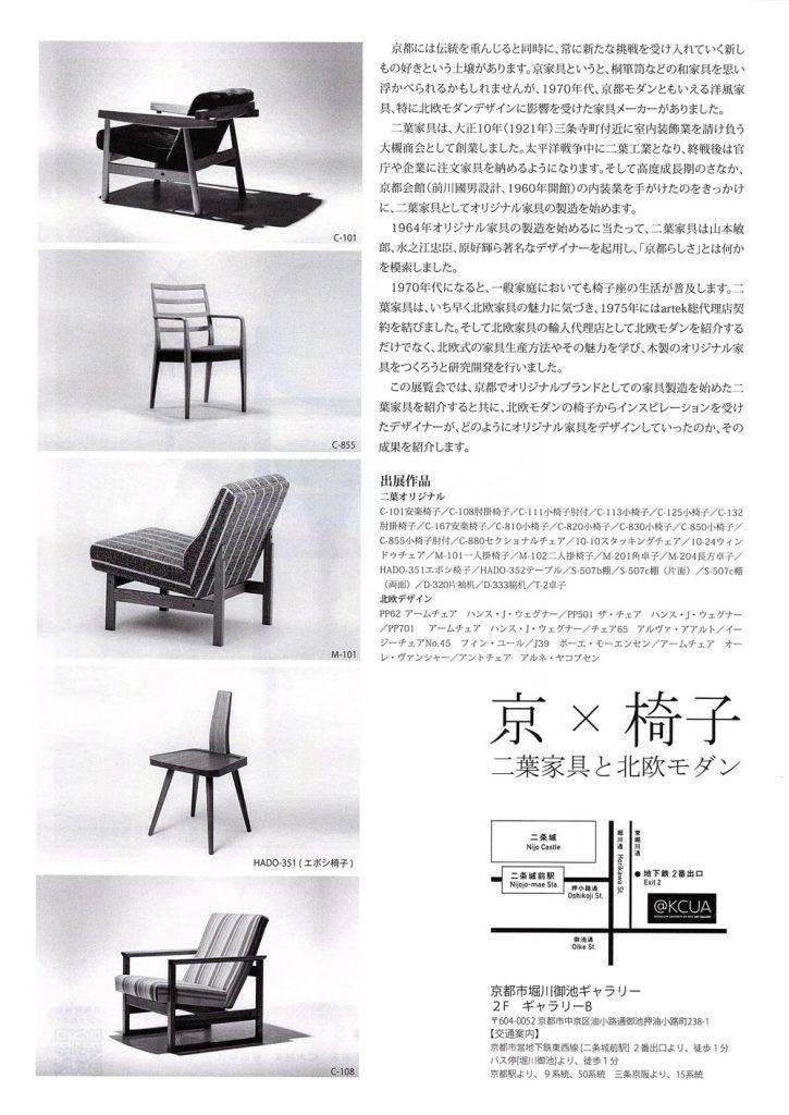 京×椅子チラシ裏面画像