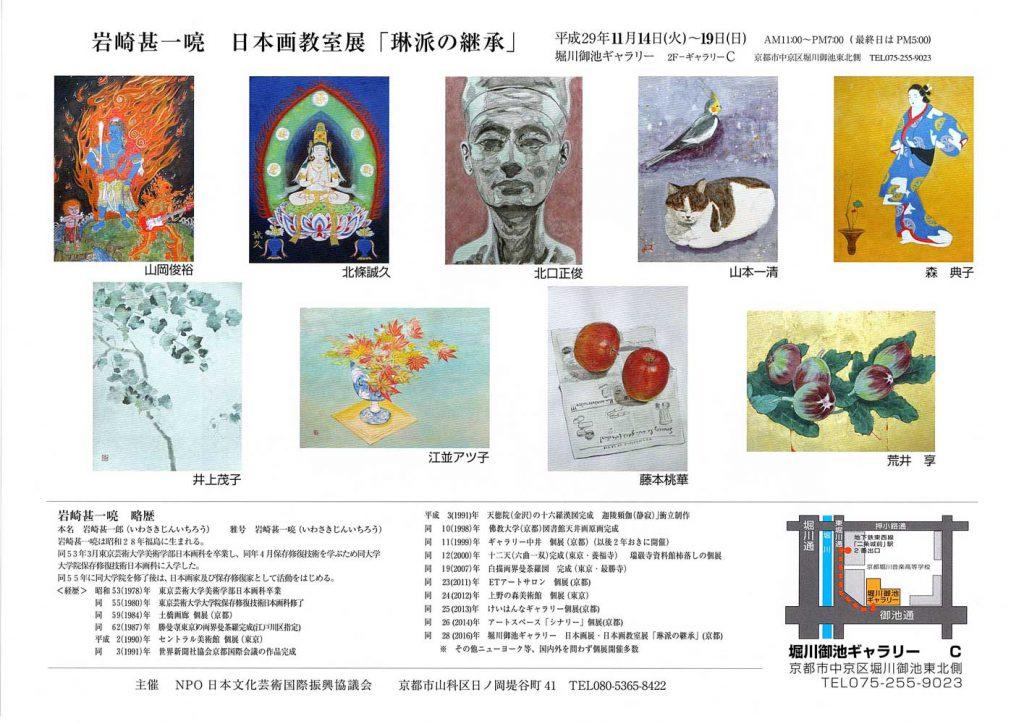岩崎甚一喨 日本画展 のチラシ裏面画像