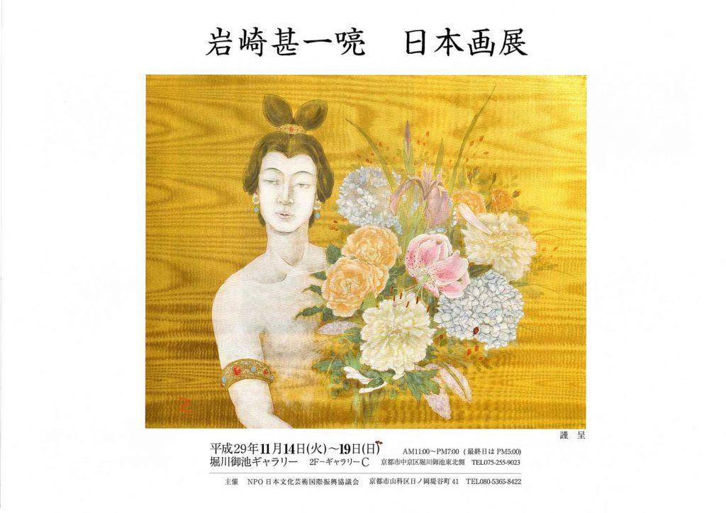 岩崎甚一喨 日本画展 のチラシ表面画像