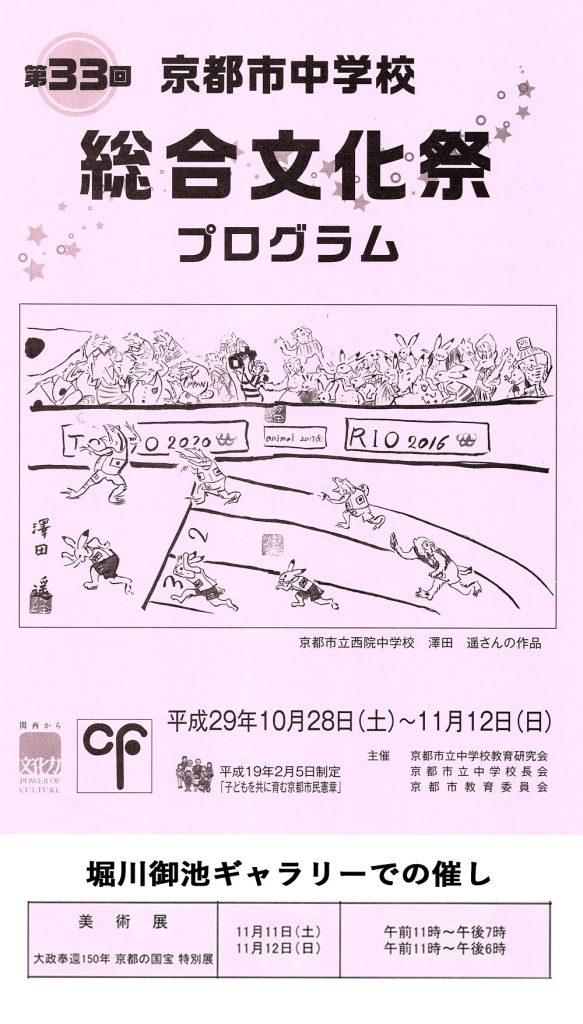京都市立中学校総合文化祭 美術展のチラシ表面画像