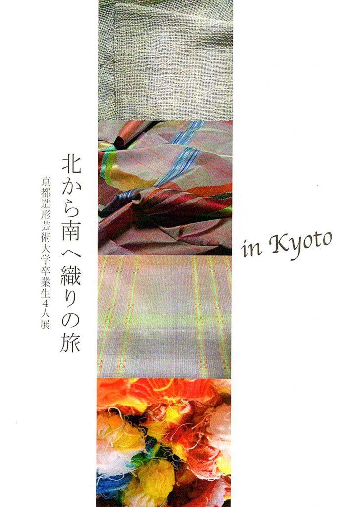 北から南へ織りの旅 チラシ表面画像