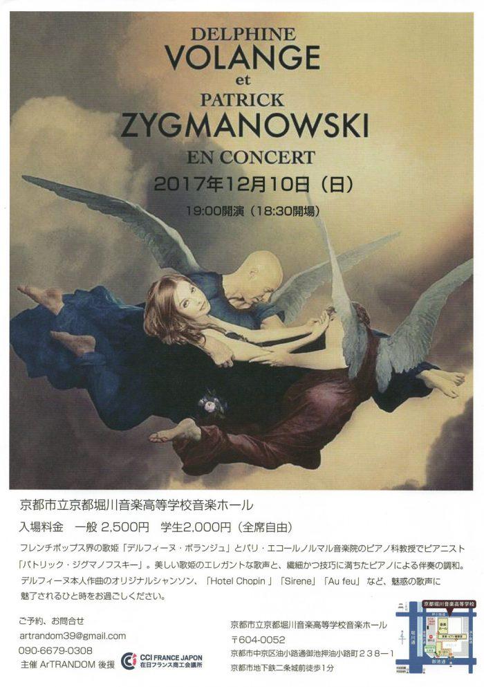 DELPHINE VOLANGE et PATRICK ZYGMANOWSKI EN CONCERTのチラシ画像