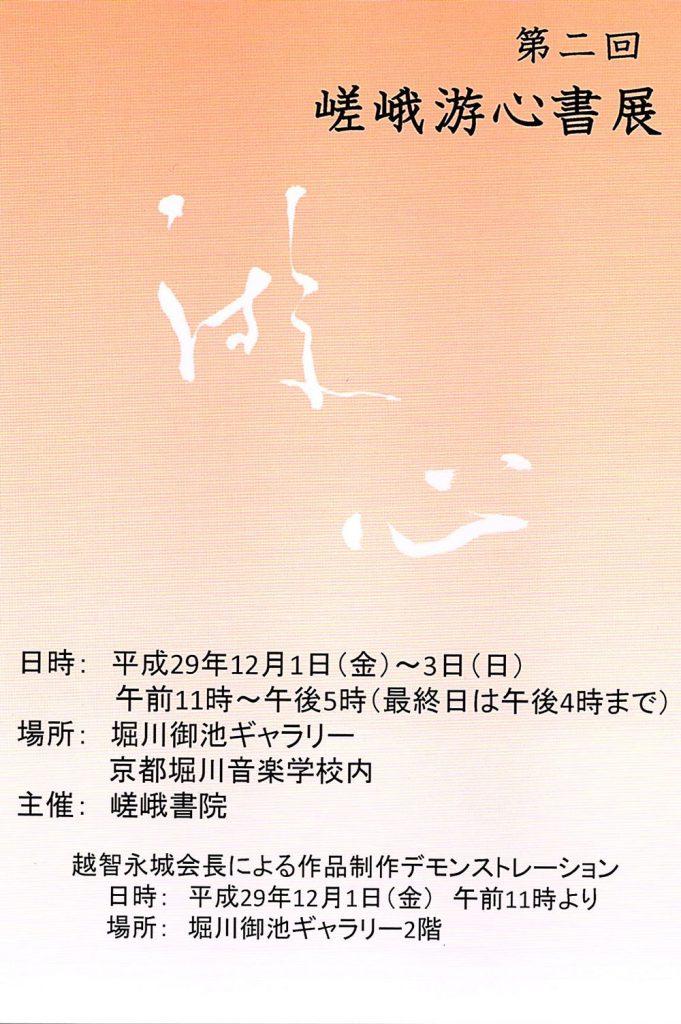 第二回 嵯峨游心書展のチラシ画像
