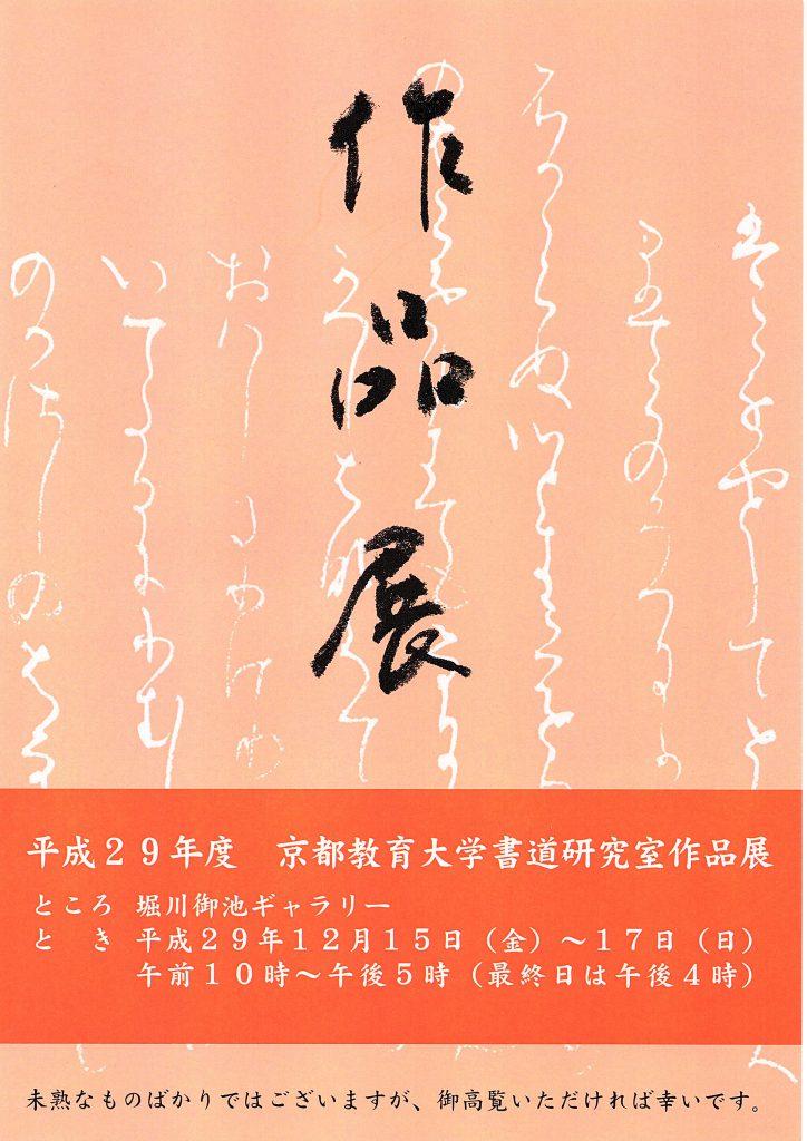 京都教育大学書道研究室作品展のチラシ画像