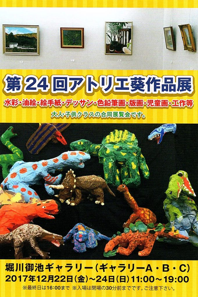 第24回アトリエ葵作品展