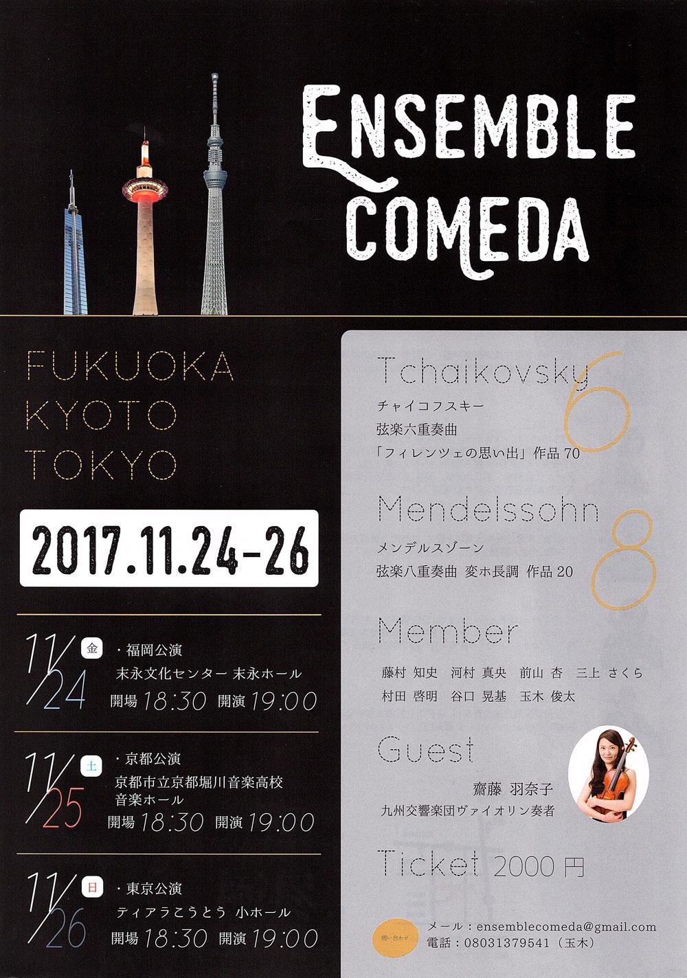 Ensemble Comedaのチラシ表面画像