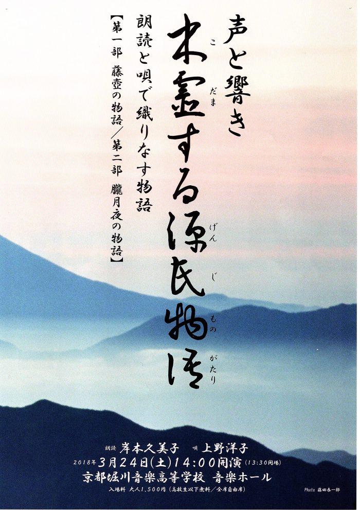 声と響き 木霊する源氏物語のチラシ表面画像