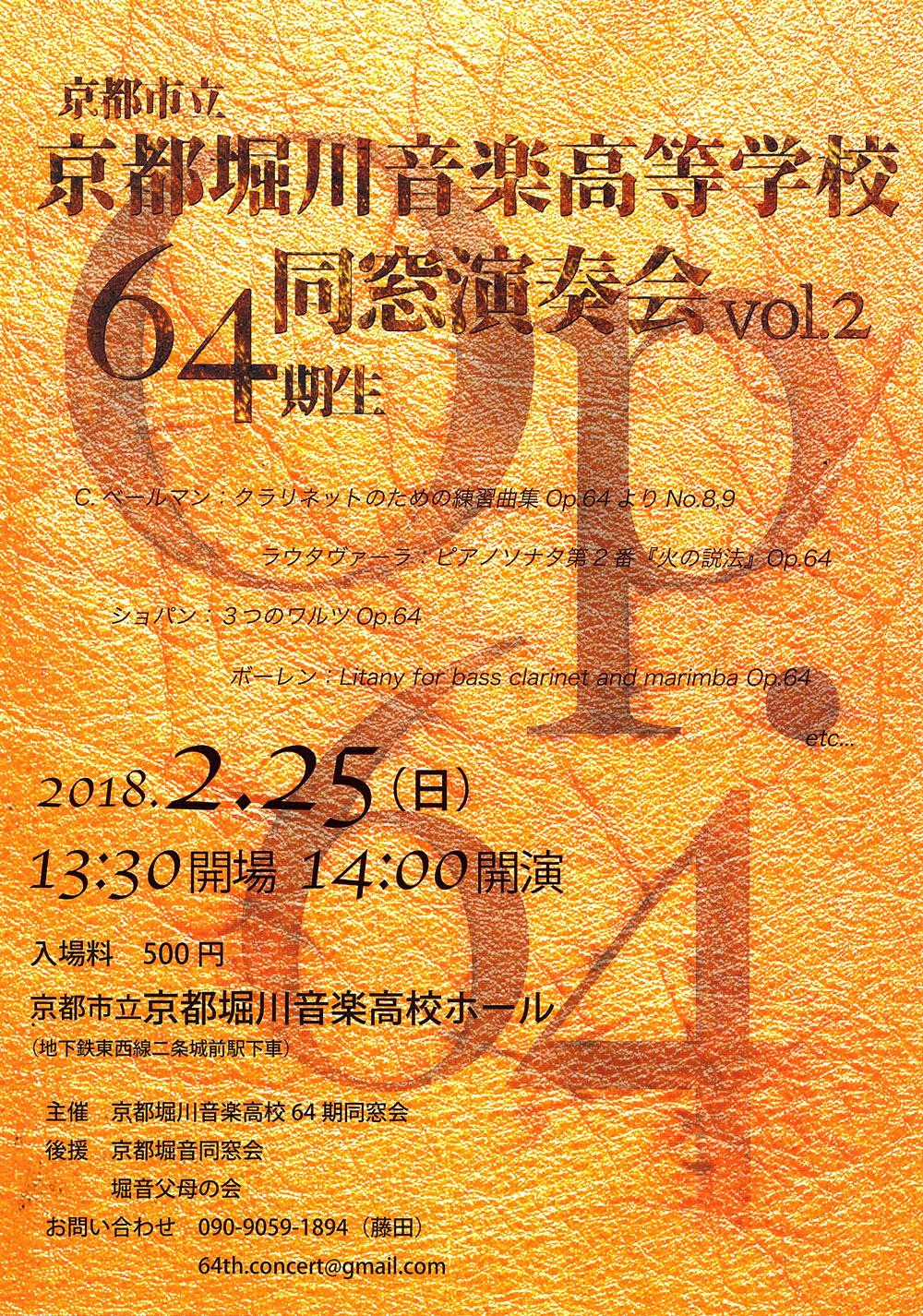 京都堀川音楽高等学校 64期生同窓演奏会 vol.2のチラシ表面画像