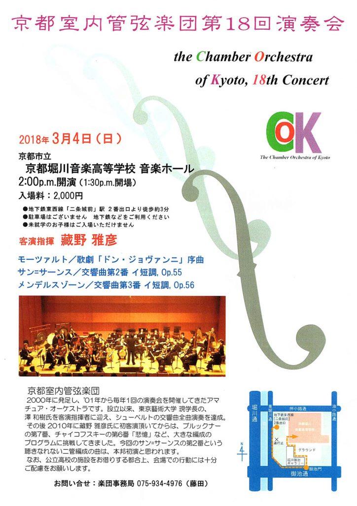 京都室内管弦楽団 第18回演奏会のチラシ画像