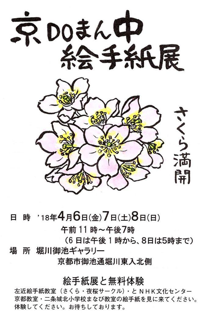 京DOまん中 絵手紙展 チラシ画像
