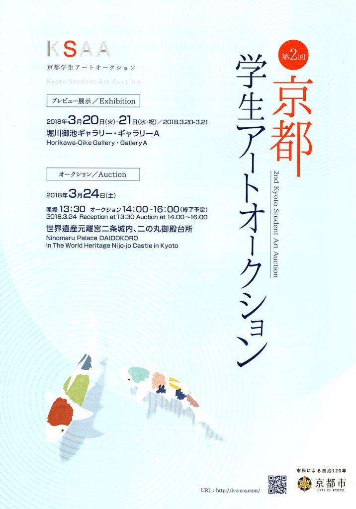 京都 学生アートオークション チラシ画像