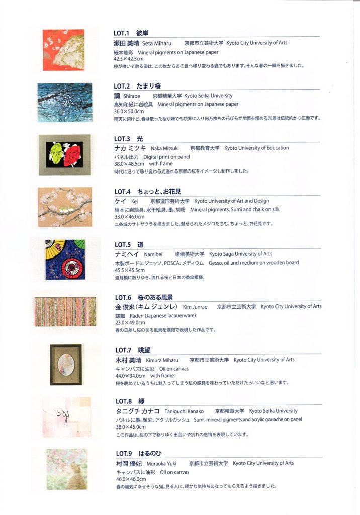 京都 学生アートオークション チラシ画像4