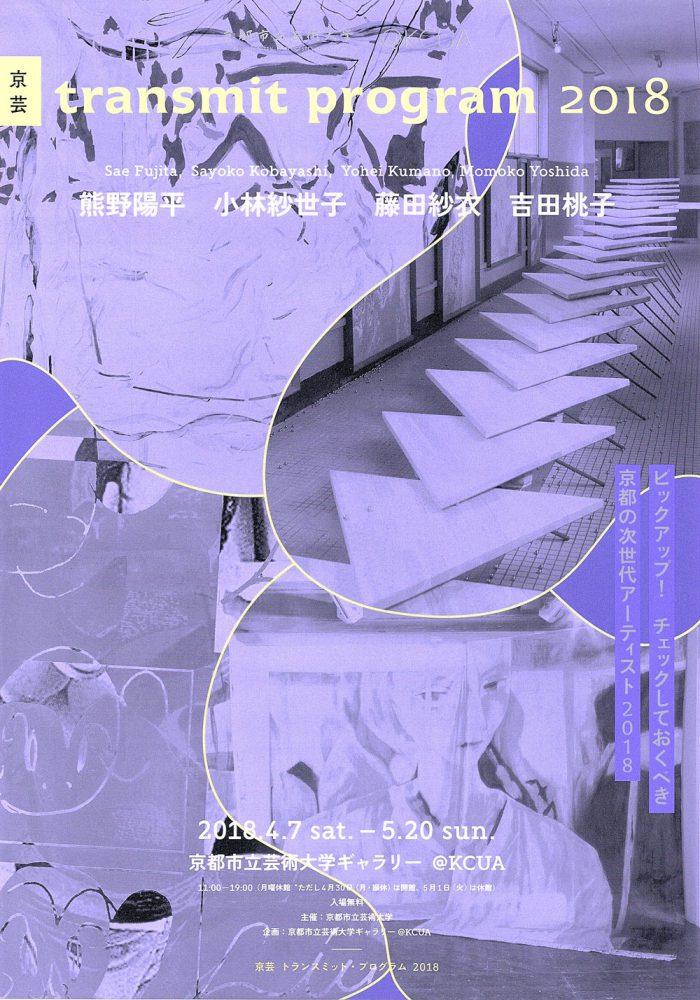 京芸 transmit program 2018 チラシ表面画像