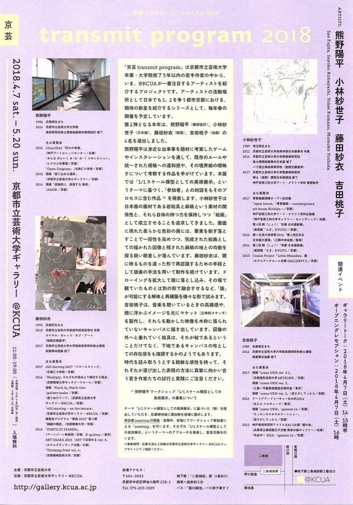 京芸 transmit program 2018 チラシ裏面画像