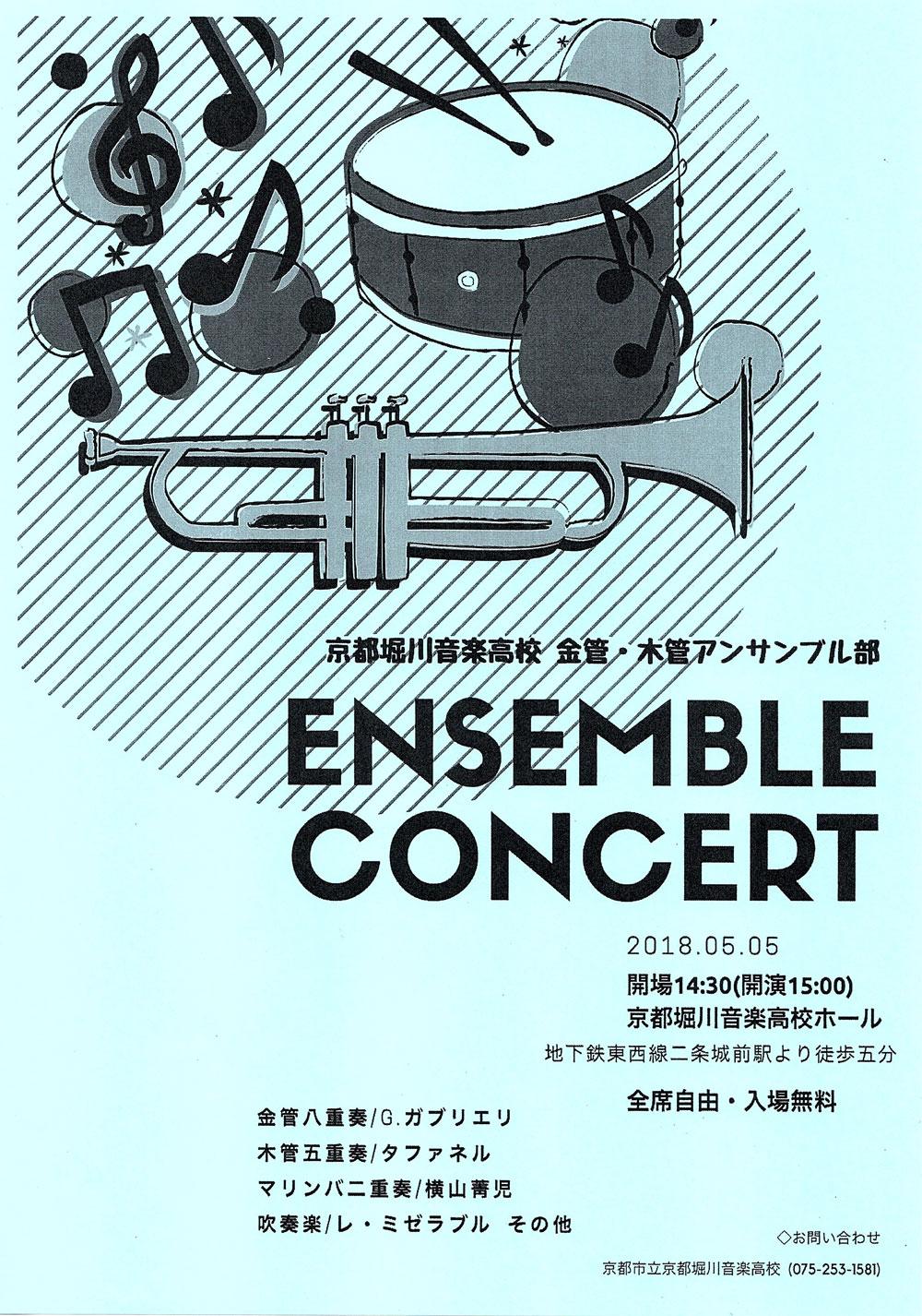 京都堀川音楽高校金管木管アンサンブル部 アンサンブルコンサートのチラシ画像