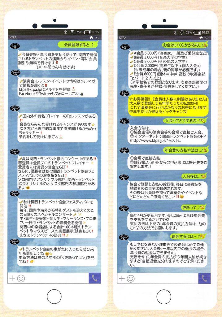 第9回関西トランペット協会 新人演奏会 チラシ裏面画像