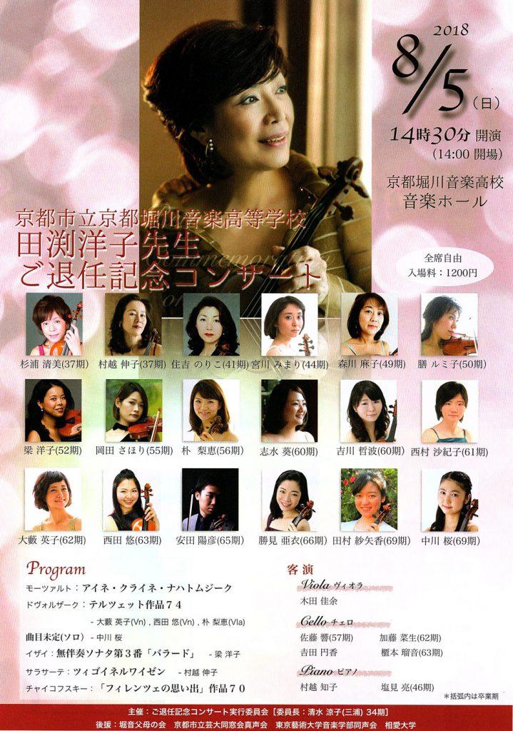 田渕洋子先生ご退任記念コンサート チラシ表面画像