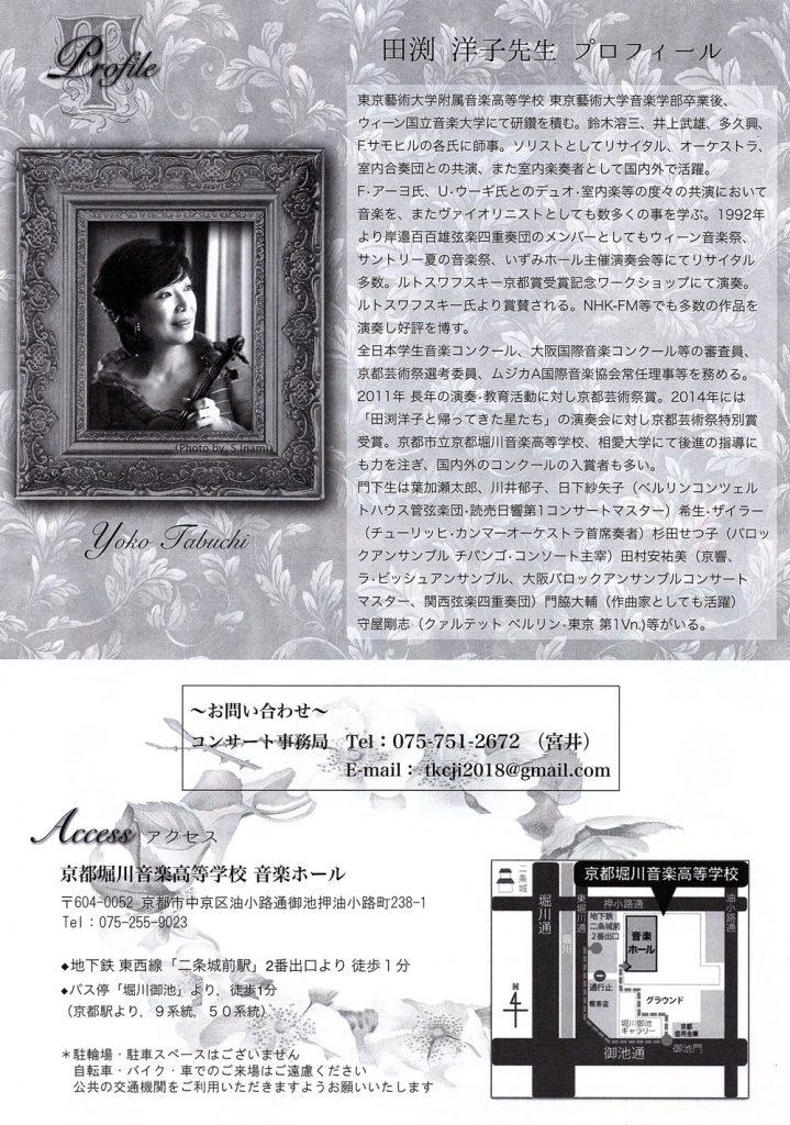 田渕洋子先生ご退任記念コンサート チラシ裏面画像