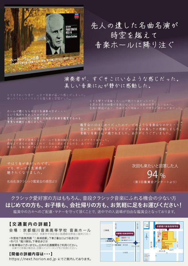 名曲名演クラシック鑑賞会 第5回のチラシ裏面画像