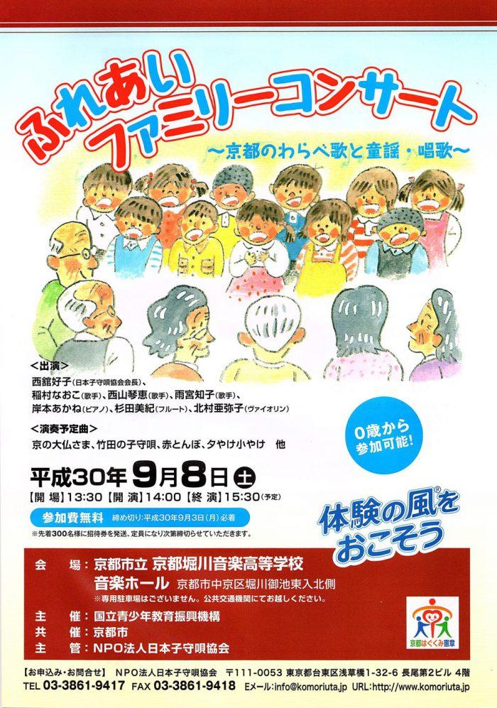 ふれあいファミリーコンサート 京都のわらべ歌と童謡・唱歌 のチラシ表面画像