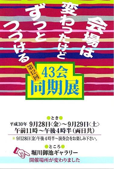第12回43会同期展チラシ画像