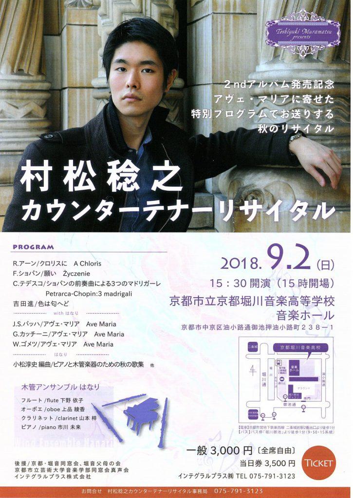 松村稔之カウンターテナーリサイタルチラシ画像表面画像