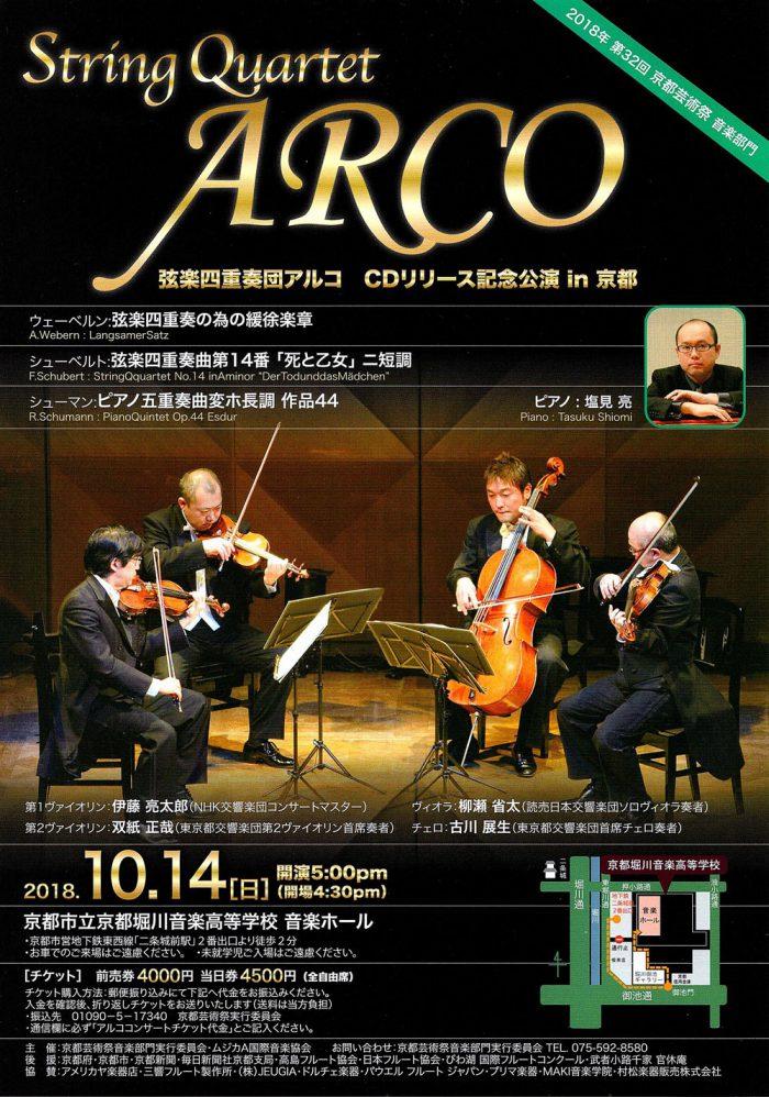 弦楽四重奏団アルコ チラシ表面画像