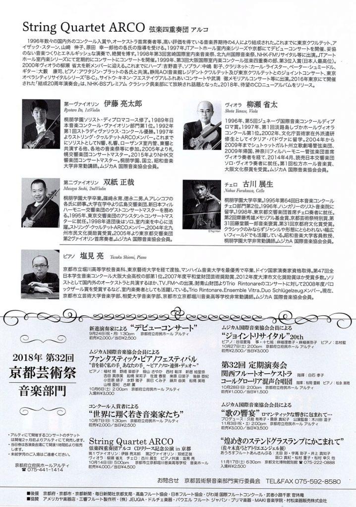 弦楽四重奏団アルコ チラシ裏面画像