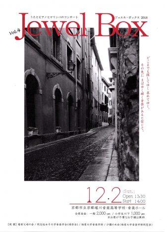 Jewel Box Vol.4 チラシ表面画像