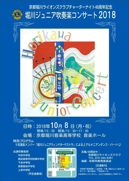 堀川ジュニア吹奏楽コンサート2018 チラシ表面画像