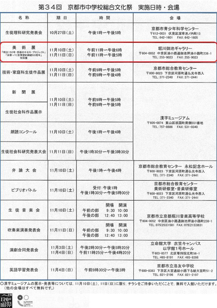京都市中学校総合文化祭 ポスター2裏面画像
