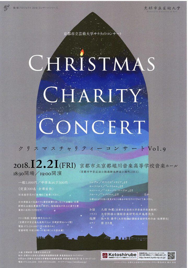 クリスマスチャリティコンサートチラシ画像表面
